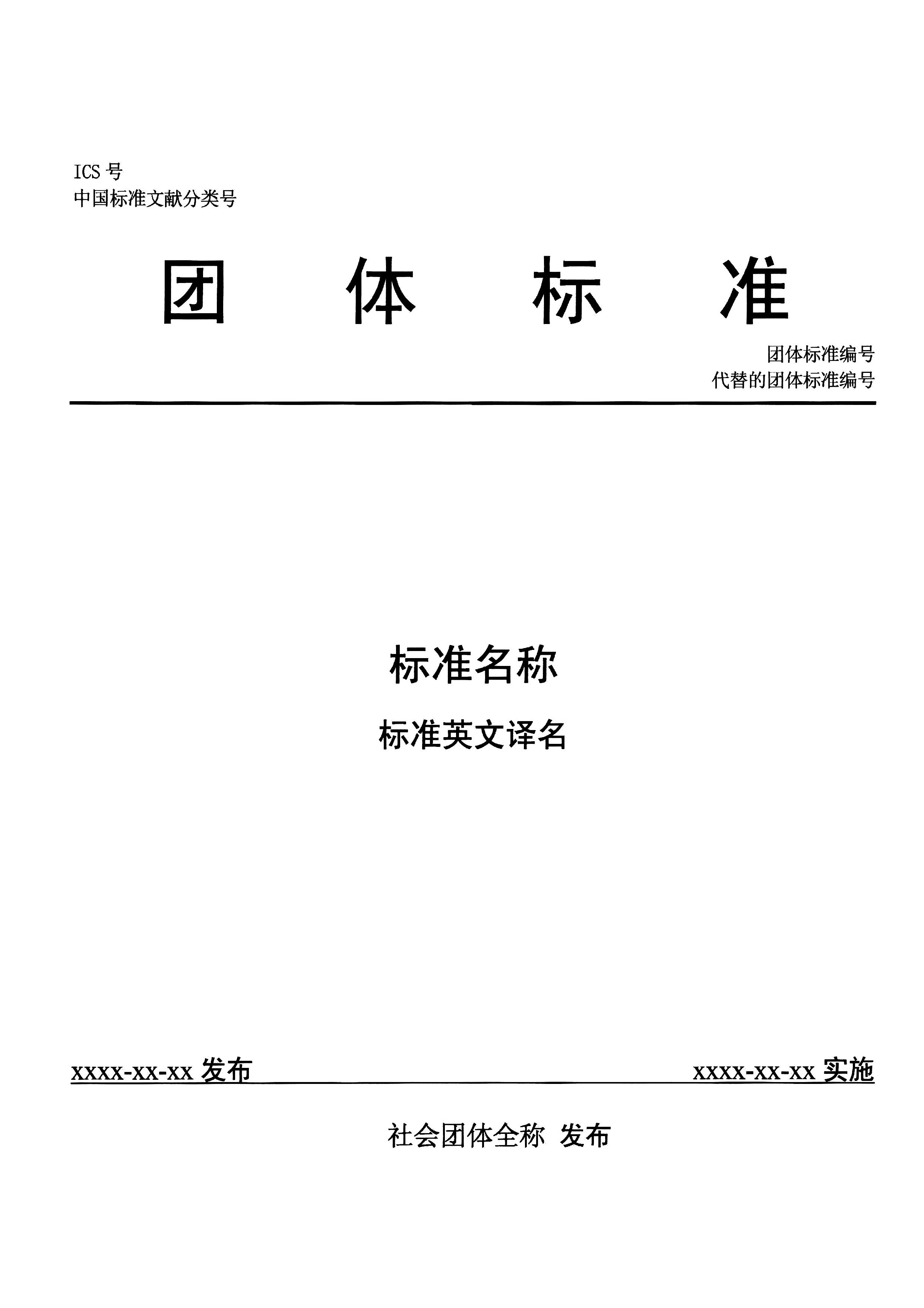 国家建筑强制性标准_团体标准管理规定